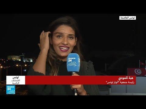 ملكة جمال تونس السابقة هبة تلمودي تعلق على فوز سعيد في الانتخابات الرئاسية  - 22:55-2019 / 10 / 13