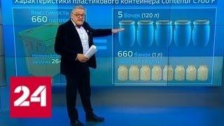 Смотреть видео Мусорные баки с улиц Днепропетровска приспособили для квашения капусты - Россия 24 онлайн
