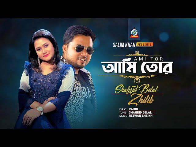 Ami Tor | আমি তোর | Shahrid Belal | Zhilik | Bangla New Music Video 2021