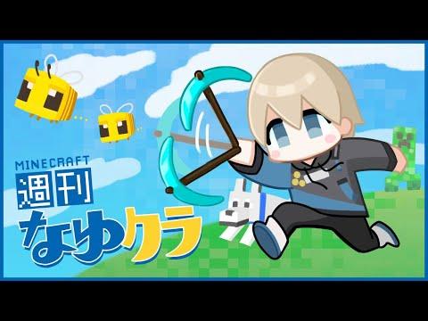 【Minecraft】マフィアの拠点を作れ!【#夜怪鯖】