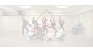 gugudan 구구단 나 같은 애 a girl like me dance practice video