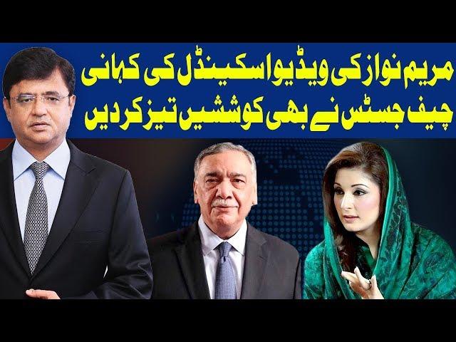 Dunya Kamran Khan Kay Sath | 9 July 2019 | Dunya News