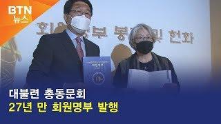 [BTN뉴스] 대불련 총동문회 27년 만 회원명부 발행