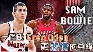 【NBA選秀回顧】拓荒者史上比 Greg Oden 更悲慘的中鋒 - Sam Bowie |重製版|