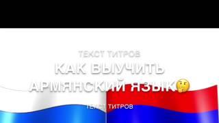 Как выучить армянский язык! Хотябы на 50 %‼️