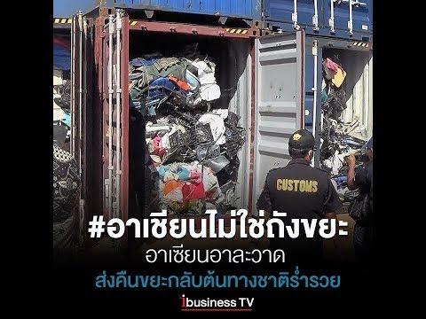 อาเซียนไม่ใช่ถังขยะ : iBusinessTV