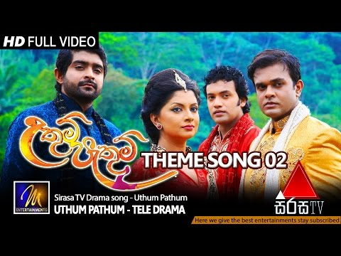 Uthum Pathum - Theme Song 2 - Shanika Madumali | Official Music Video | MEntertainments