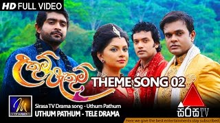 uthum pathum   theme song 2   shanika madumali official music video mentertainments