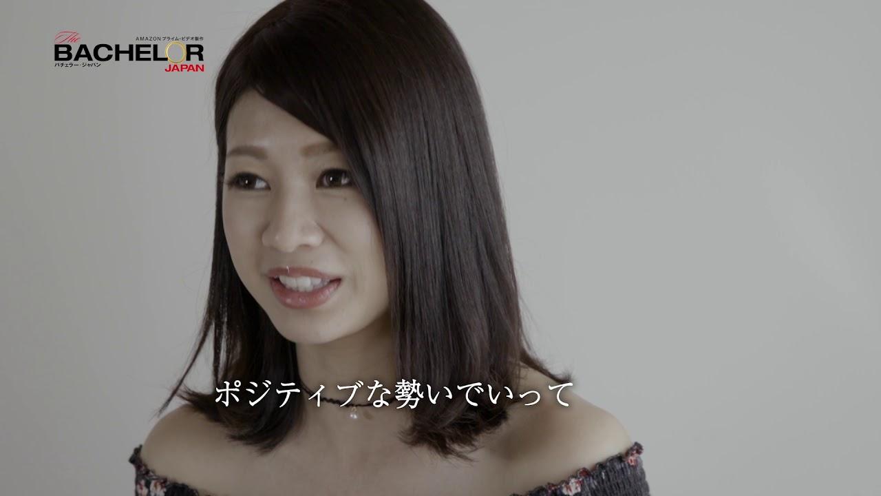 バチェラー シーズン2【能動的チアガール】野田 あず沙|バチェラー・ジャパン シーズン2