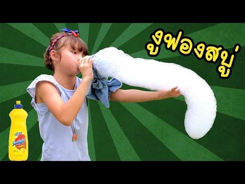 งูฟองสบู่ - วิทยาศาสตร์น่ารู้สำหรับเด็ก