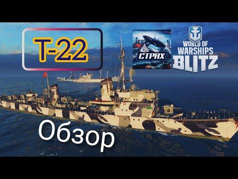WOWS BLITZ ФЛОТ СТРАХ: T-22 V