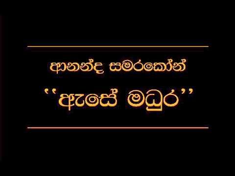Ase Madura   Ananda Samarakoon