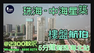 中海星築|鐵路沿線優質物業|香港銀行按揭