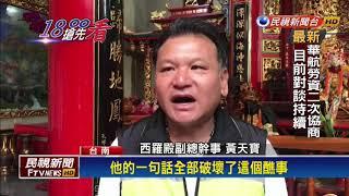 宮廟半夜放鞭炮 魚夫批:黑道宮廟文化-民視新聞