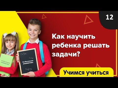 Как научить ребенка понимать математику