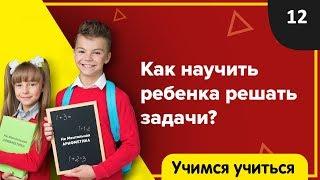 ✍️  Как научить ребенка решать задачи ?  👨🎓 Учимся учиться ✏️