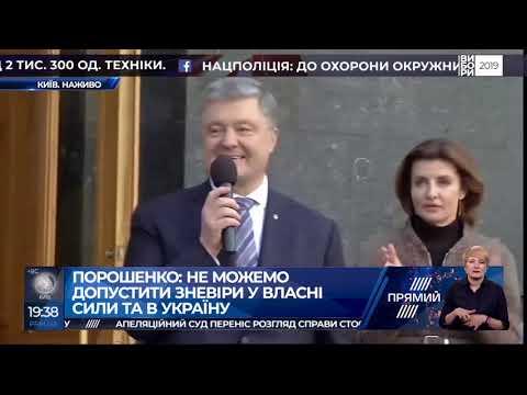 """Петро Порошенко вийшов до учасників акції """"Дякую, Петре"""""""
