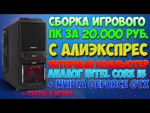 Сборка игрового ПК за 20000 рублей! Мощный, игровой комп для игр / 2017 + тесты в играх