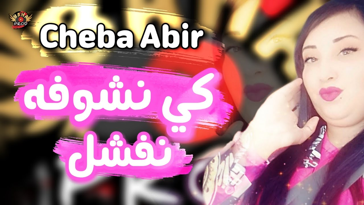 Cheba Abir 2020 Ki Nchoufah Nafchel - كي نشوفه نفشل | قنبلة التيك توك