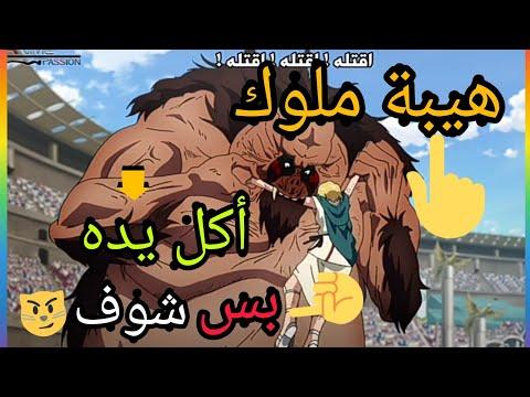 شيلات انمي قتال علىي بابا ضد القرد العملاق حماس مليون لا يفوتكم