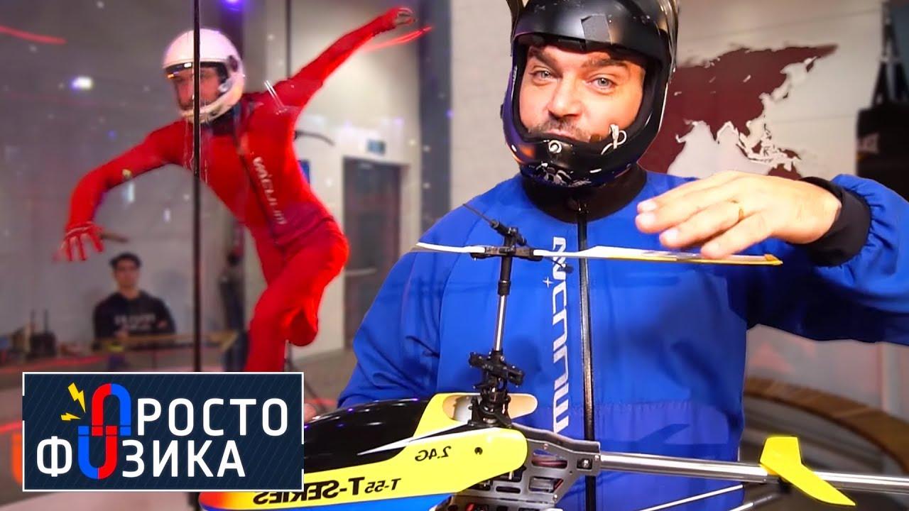 Аэротруба | ПРОСТО ФИЗИКА с Алексеем Иванченко