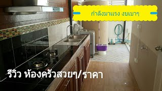 kitchen design/room kitchen/building kitchen