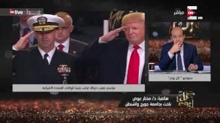 د. مختار عوض لـ كل يوم: ليس للمظاهرات التي خرجت ضد دونالد ترامب أي تاثير عليه كرئيس