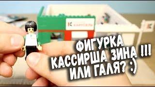 Лего Кассирша Зина МОЙ МАГАЗИН настольный Гипермаркет Карусель Пакетики