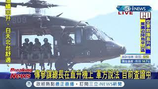 #iNEWS最新 黑鷹救護直升機從松山機場出發 光點消失在烏來山區 軍方消息參謀總長沈一鳴在機上..|記者 楊鎮全|【台灣要聞。先知道】20200102|三立iNEWS
