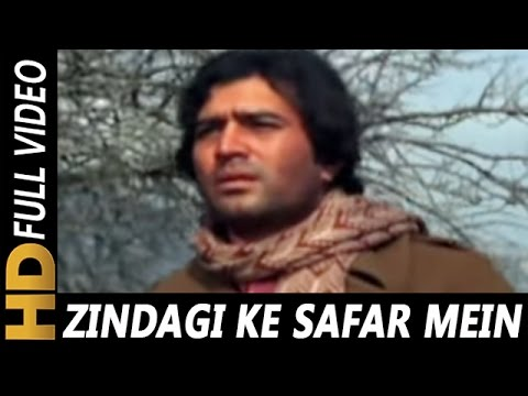 Zindagi Ke Safar Mein Guzar Jaate | Kishore Kumar | Aap Ki Kasam 1974 Songs