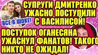 Дом 2 Свежие новости и слухи! Эфир 17 ДЕКАБРЯ 2019 (17.12.2019)
