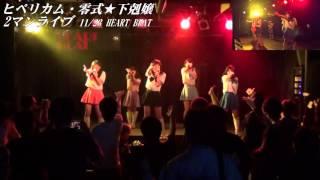 2015年11月23日にHEART BEATで行われた「ヒペリカム・零式☆下剋嬢 2マ...