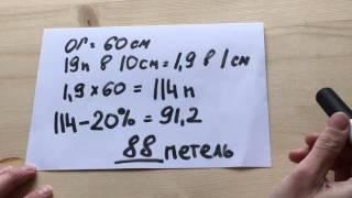 Расчет количества петель при вязании шапки