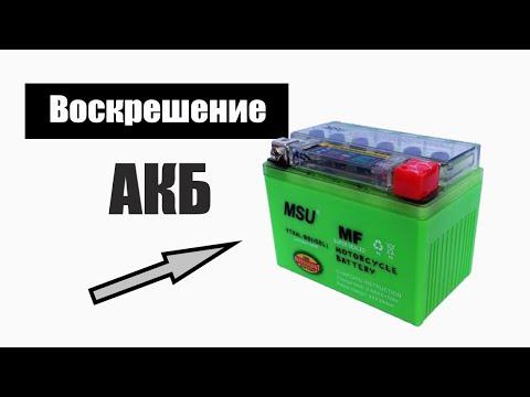 Как восстановить гелевый аккумулятор в домашних условиях