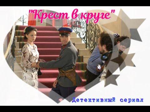 Мистика, боевик  Крест в круге 8 Серия Заключительная серия