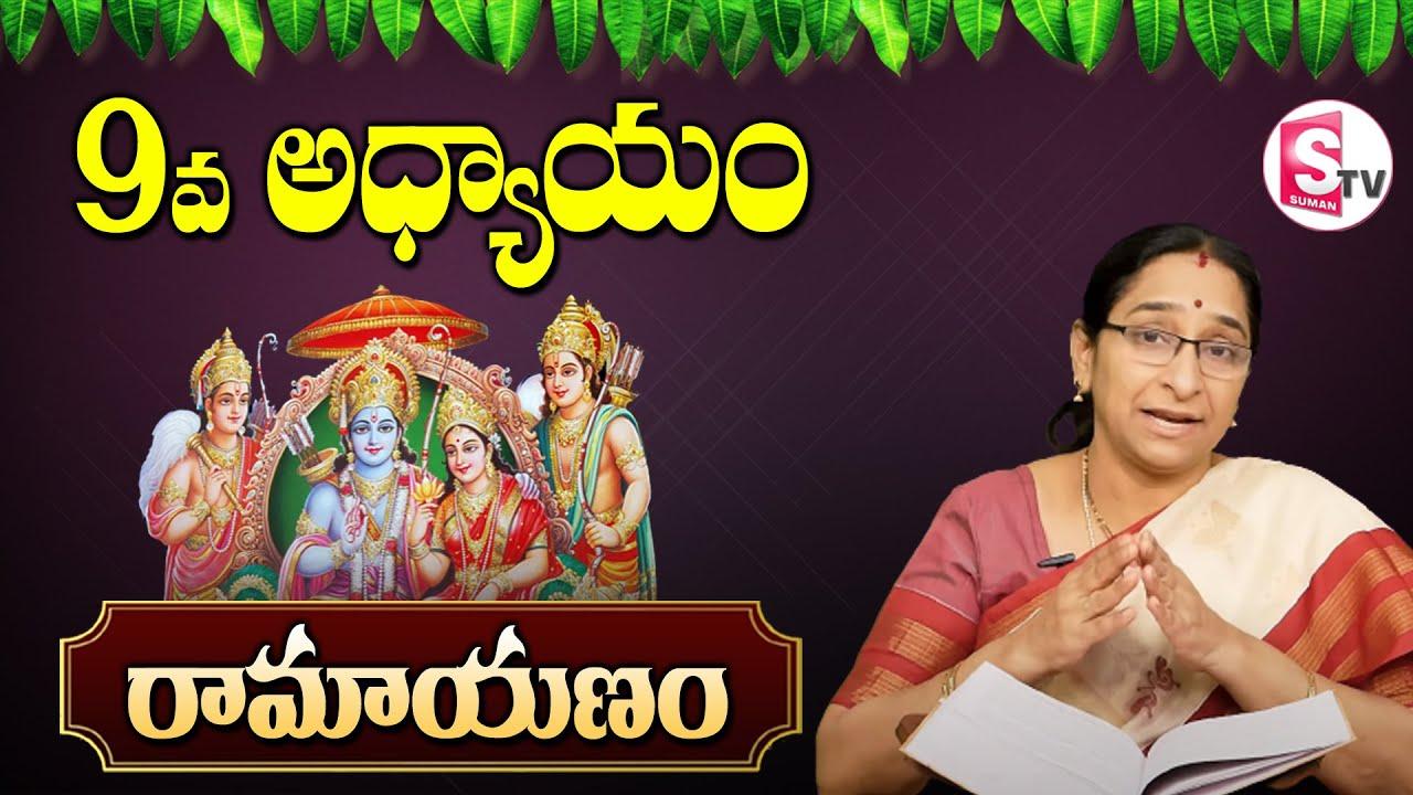 Download Ramaa Raavi Ramayanam - Part 9 || Original Valmiki Sampoorna Ramayanam || SumanTV Mom