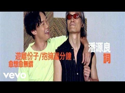 Eason Chan - Ge...Song