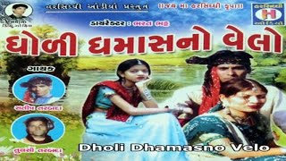 O Mari Leri Re | Dholi Dhamas No Velo | Gujarati New Song By Satish Tarbada | Tulsi Tarbada