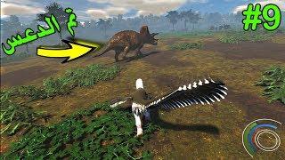 حياة الديناصورات #9 | عرفت كيف اصيد اي ديناصور!! Saurian