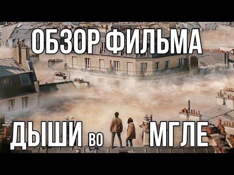 "Обзор на фильм ""Дыши во мгле"""