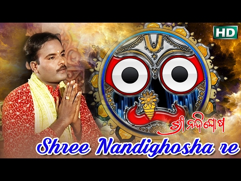SHREE NANDIGHOSHARE ଶ୍ରୀନନ୍ଦିଘୋଷରେ    Album-Shree Nandighosa    Basanta Patra    Sarthak Music