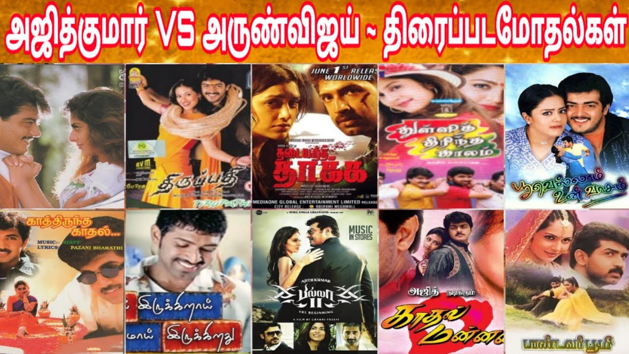 AjithKumar Vs ArunVijay Clash Movies | Ajith Vs Arun Sameday Released Movies Hit or Flop