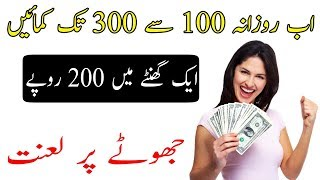 Get Unlimited Earn Money 100 to 300 per Hour || Earn Money App Pakistan 2018