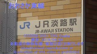 おおさか東線 JR淡路駅 JR-F04 (大阪市東淀川区)