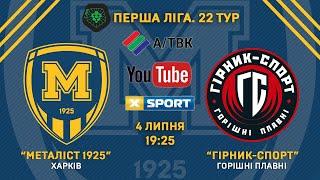"""""""Металіст 1925"""" - """"Гірник-Спорт"""". LIVE"""
