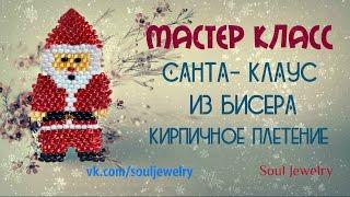 Санта-Клаус из бисера. Кирпичное плетение(Всем привет! Сегодня у нас новое видео в рубрике «Видео по запросам» Моя подписчица прислала мне схему..., 2015-12-17T17:35:21.000Z)