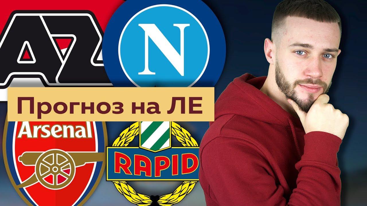 АЗ - Наполи / Арсенал - Рапид / Прогноз и ставка на Лигу Европы