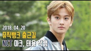 [M+현장] NCT 2018 태용·마크, 완전체 책임지는 비주얼