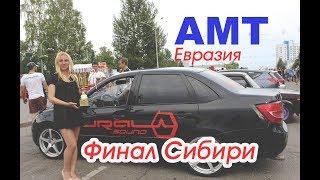 Автозвук 2017/АМТ -  Барнаул 24.06 #miss_spl