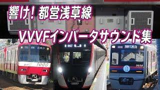 響くVVVFサウンド!都営浅草線VVVFインバータサウンド集!都営地下鉄・京成電鉄・京急電鉄・北総鉄道